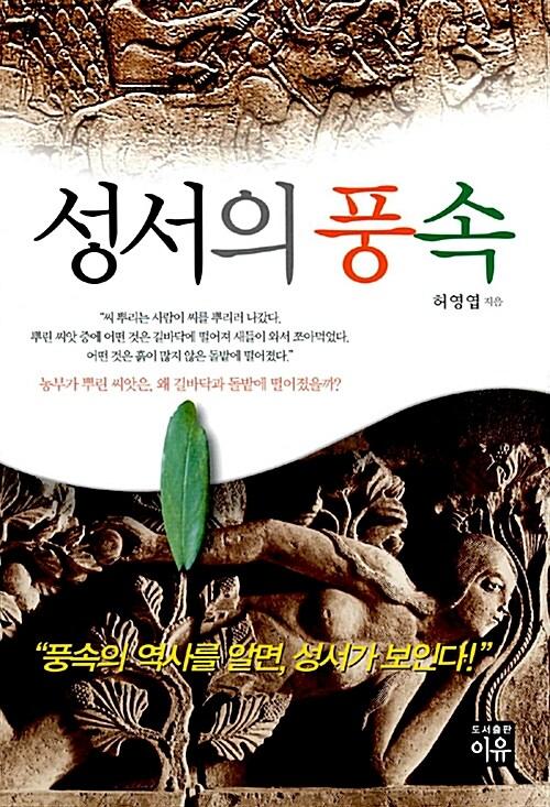 온라인 서점으로 이동 ISBN:8989703751