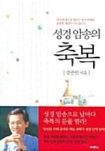 [중고] 성경 암송의 축복