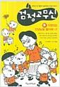 [중고] 검정 고무신 8