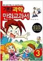[중고] 기탄 과학 만화교과서 3-1
