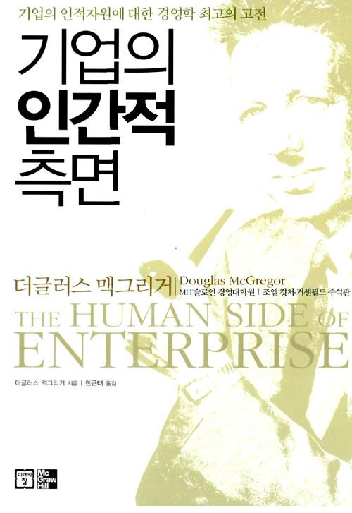 기업의 인간적 측면 : 기업의 인적자원에 대한 경영학 최고의 고전