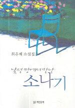 낯선 땅에서 만난 소나기 : 최유혜 소설집