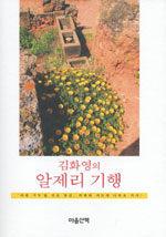 김화영의 알제리 기행 - '바람 구두'를 신은 당신, 카뮈와 지드의 나라로 가자!
