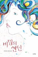 비밀의 연인 : 진선유 장편소설