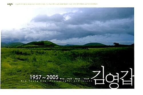 김영갑 1957-2005