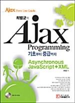 Ajax Programming 기초부터 중급까지