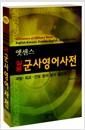 [중고] 엣센스 실용 군사영어사전