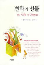 변화의 선물