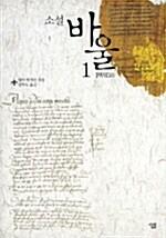 소설 바울 1