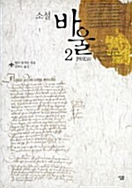 소설 바울 2