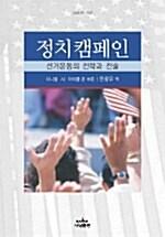 정치 캠페인