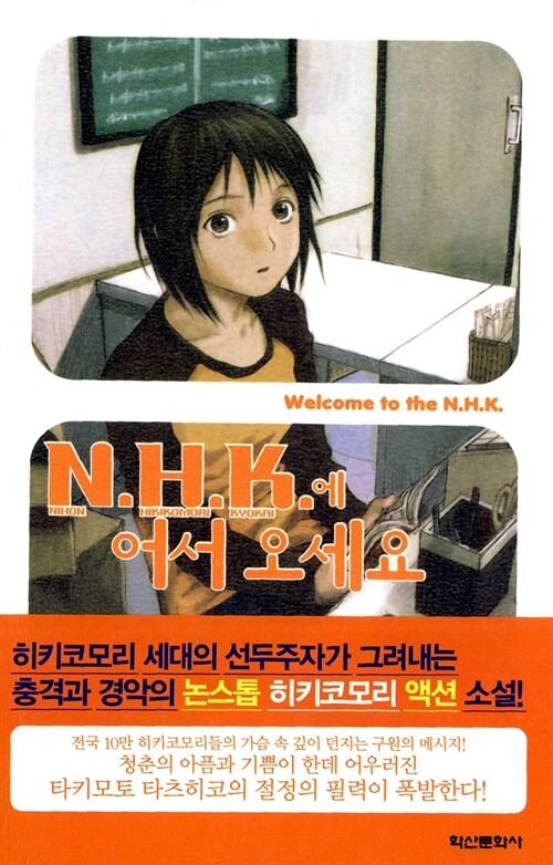 NHK에 어서 오세요