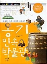 옹기 민속 박물관