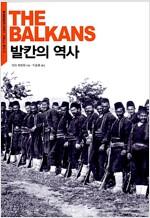 [중고] 발칸의 역사