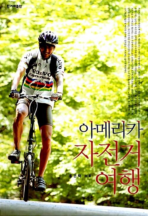 아메리카 자전거 여행