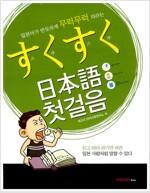스쿠스쿠 일본어 첫걸음 (책 + CD 1장)