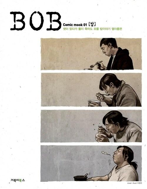 BOB Comic Mook 01
