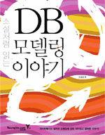 (소설처럼 읽는)DB 모델링 이야기
