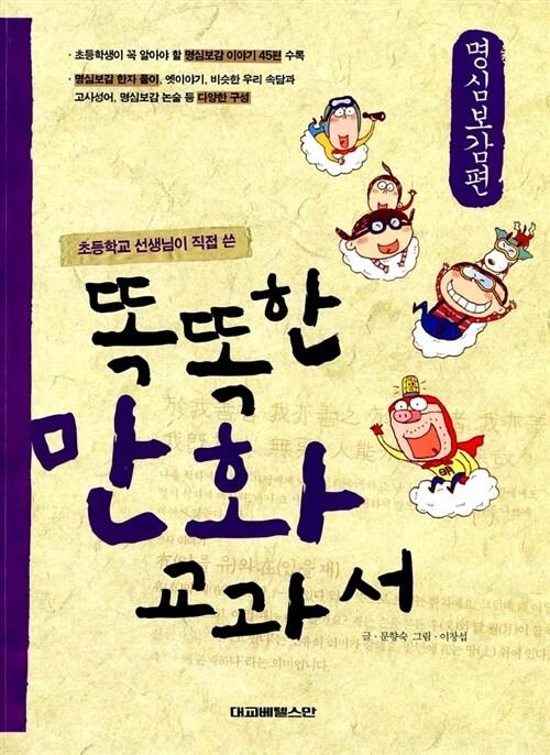 똑똑한 만화 교과서 명심보감편
