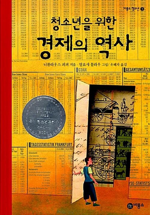 [중고] 청소년을 위한 경제의 역사