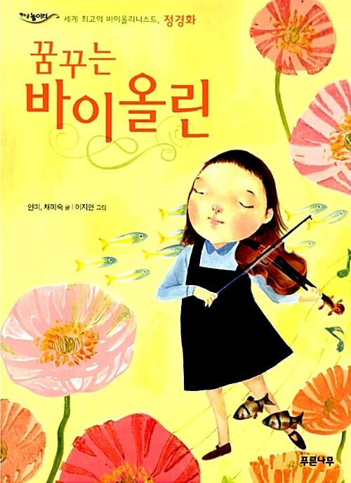 꿈꾸는 바이올린