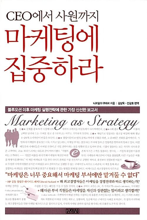 마케팅에 집중하라