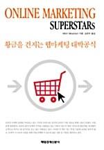 Online Marketing Superstars