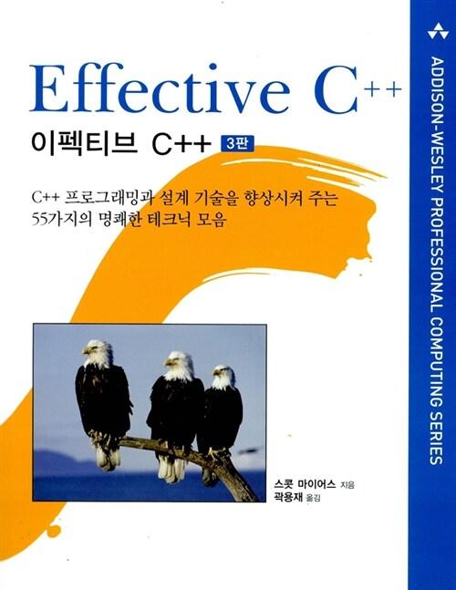이펙티브 C++