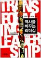 [중고] 역사를 바꾸는 리더십