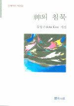신의 침묵 : 김영군(John Kim)시집
