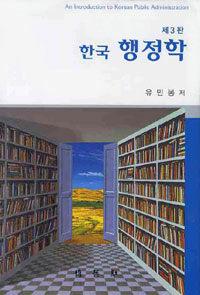 (한국) 행정학 제3판