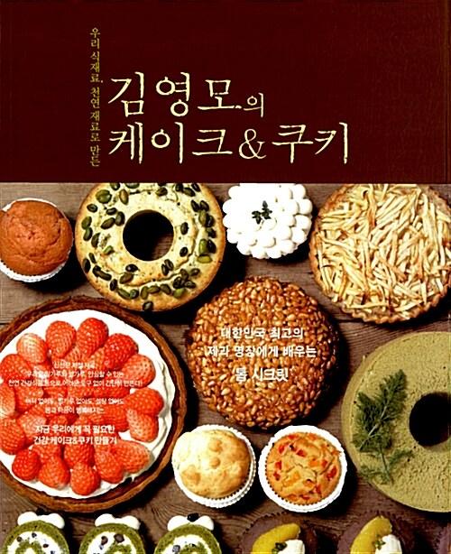 김영모의 케이크 & 쿠키