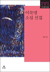 이북명 소설 선집