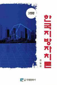 한국지방자치론 3정판