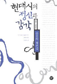 현대시의 정신과 감각 : 홍용희 평론집