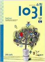 초등 사고력 수학 1031 입문 C