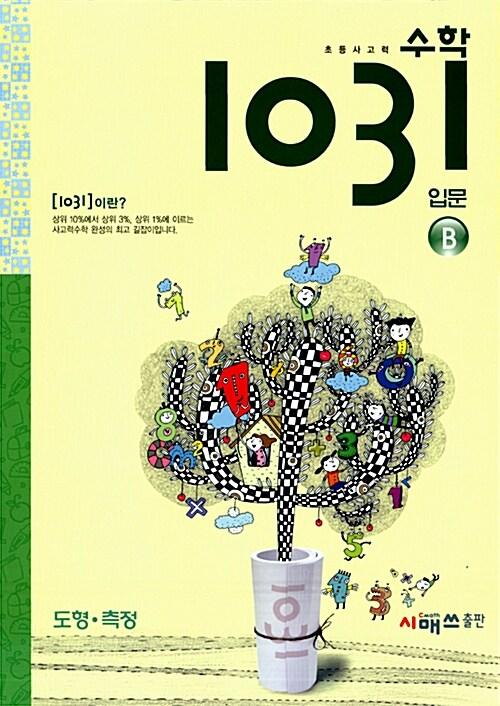 초등 사고력 수학 1031 입문 B