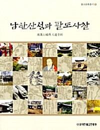 남한산성과 팔도사찰