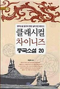 클래시컬 차이니즈 중국소설 20