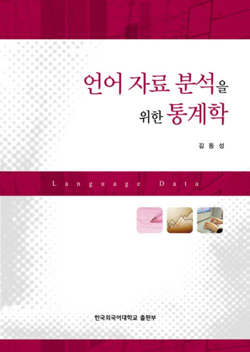 언어자료 분석을 위한 통계학