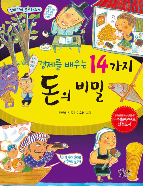 경제를 배우는 14가지 돈의 비밀 (2015년 아침독서 추천도서, 2014 우수출판콘텐츠 제작지원 선정도서)