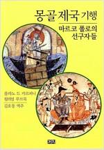 몽골 제국 기행