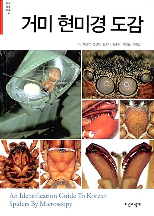 거미 현미경 도감