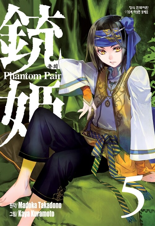 총희 Phantom Pain 5