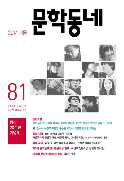 계간 문학동네 2014년 겨울호 통권 81호