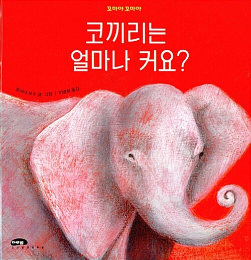 코끼리는 얼마나 커요?
