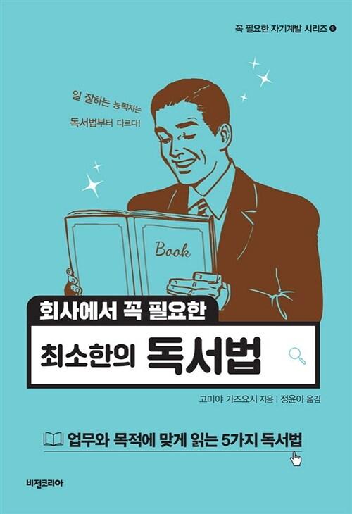회사에서 꼭 필요한 최소한의 독서법