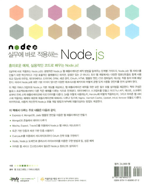 (실무에 바로 적용하는) Node.js