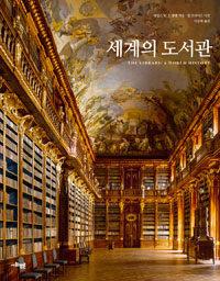세계의 도서관