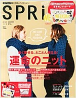 spring (スプリング) 2015年 11月號